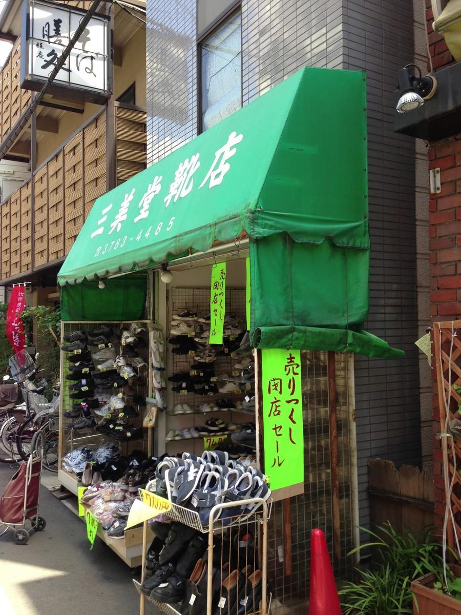 荏原町商店街 三美堂靴店