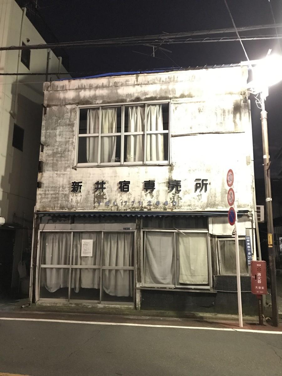旧新井宿専売所