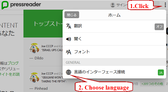 Press reader 言語インターフェース