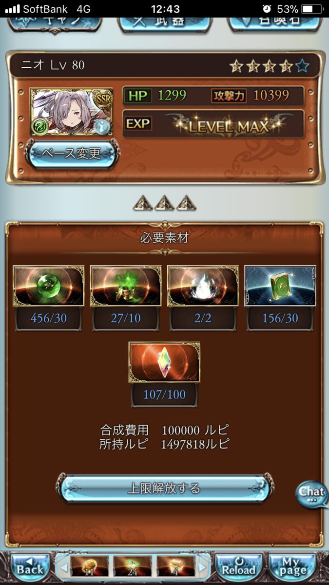 f:id:mumei_27:20190421013321p:plain
