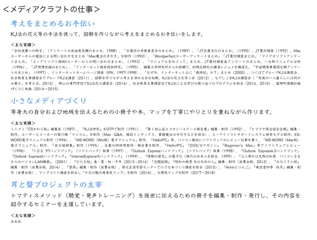 f:id:munakata_kenken:20180701060929p:plain