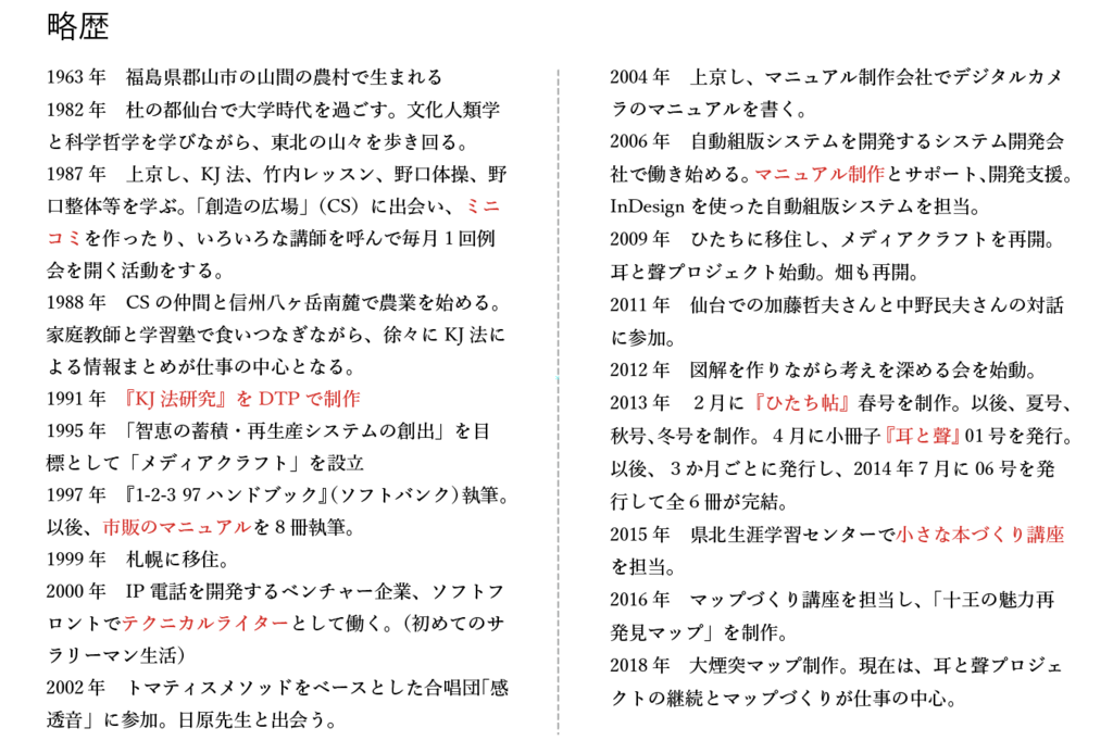 f:id:munakata_kenken:20180701060952p:plain