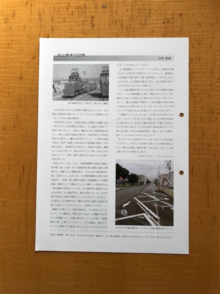 f:id:munakata_kenken:20210126105548j:plain