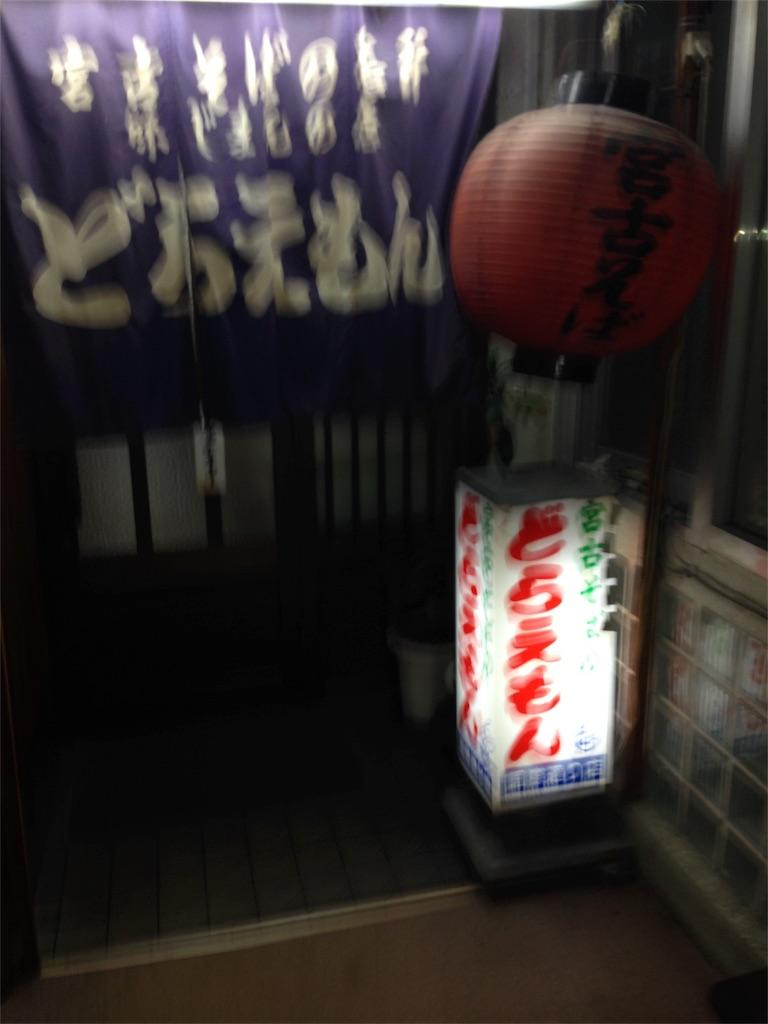 f:id:munakatatsuyoshi131:20170309222627j:image
