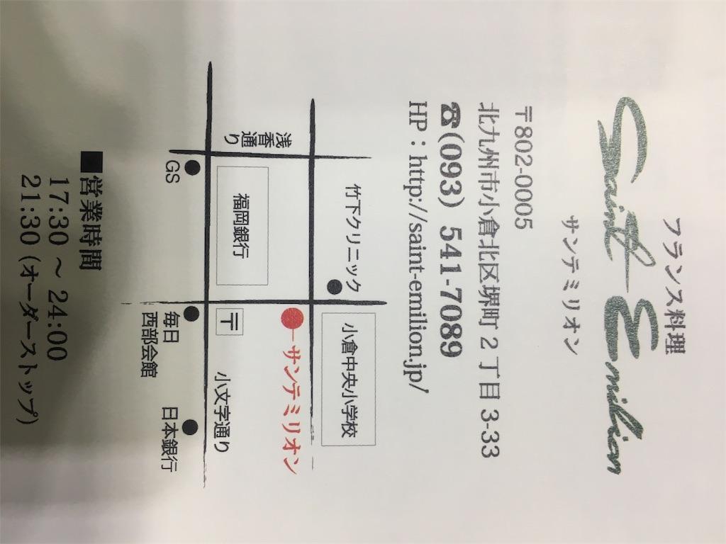 f:id:munakatatsuyoshi131:20170323221003j:image