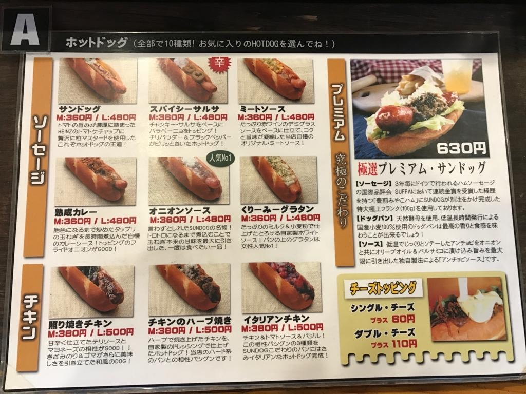 f:id:munakatatsuyoshi131:20170324011236j:plain