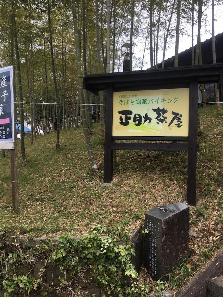 f:id:munakatatsuyoshi131:20170409133807j:image