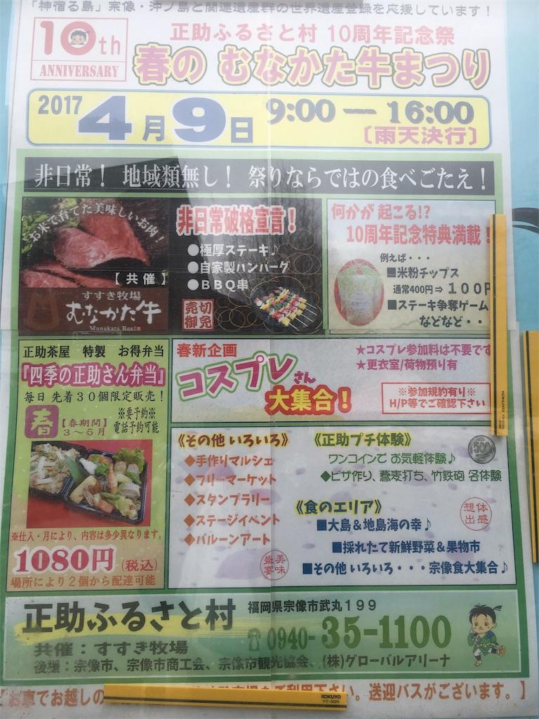 f:id:munakatatsuyoshi131:20170409133954j:image