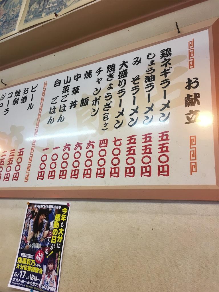 f:id:munakatatsuyoshi131:20170515191919j:image