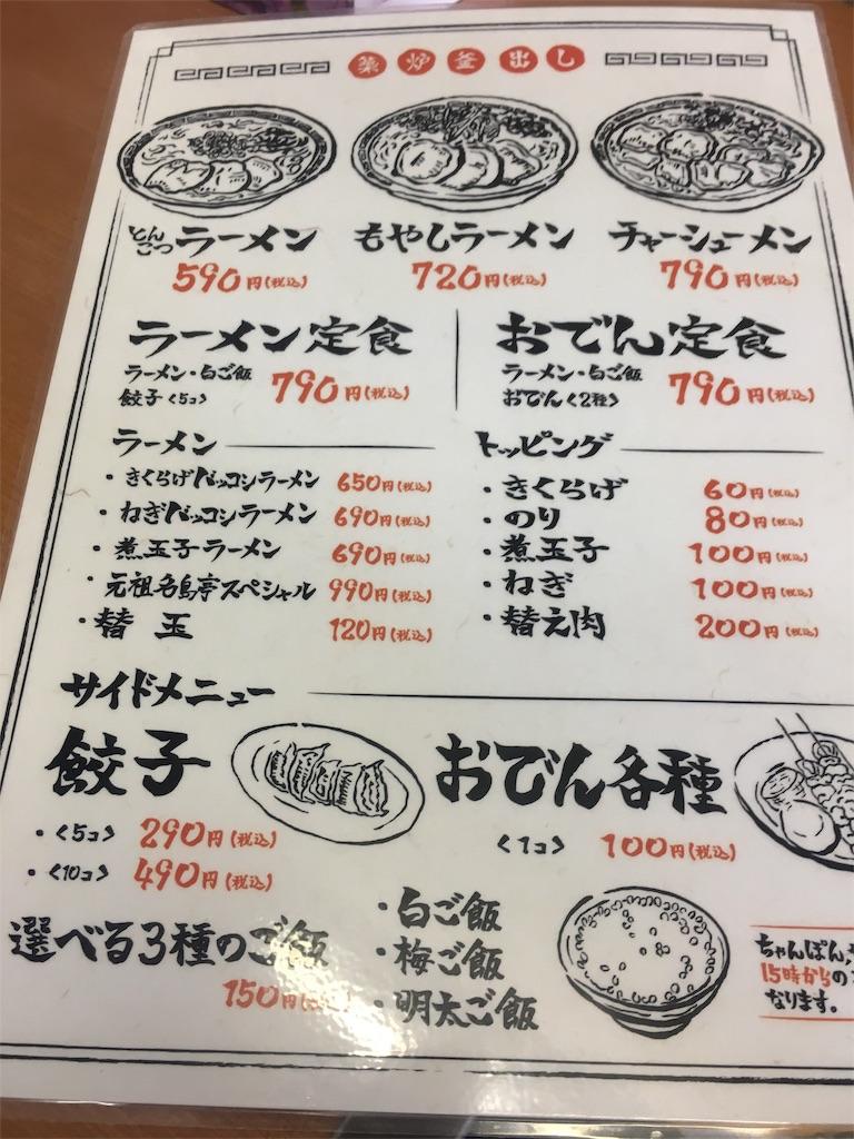 f:id:munakatatsuyoshi131:20170528181732j:image