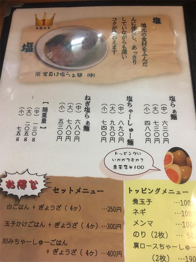 f:id:munakatatsuyoshi131:20170619124923j:image