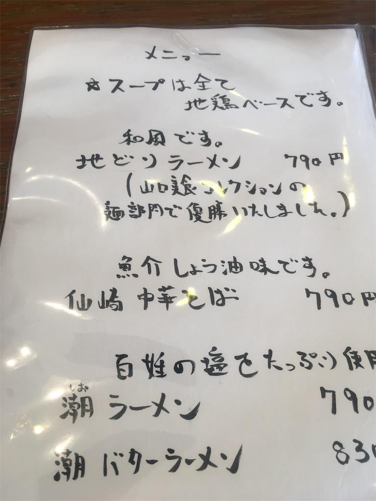 f:id:munakatatsuyoshi131:20170707185010j:image
