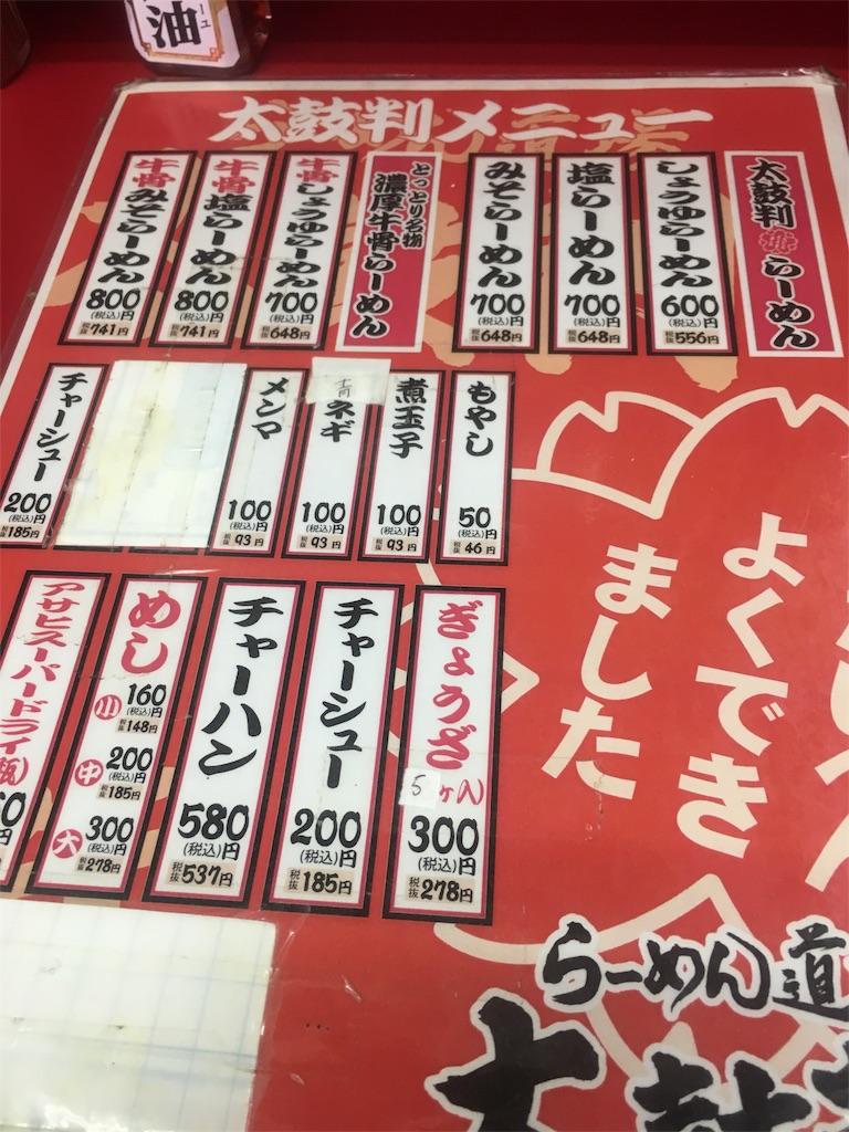 f:id:munakatatsuyoshi131:20170719150803j:image