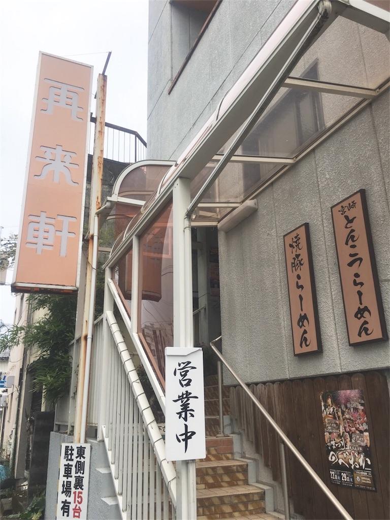 f:id:munakatatsuyoshi131:20170724180019j:image