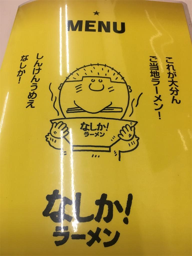 f:id:munakatatsuyoshi131:20170731232349j:image