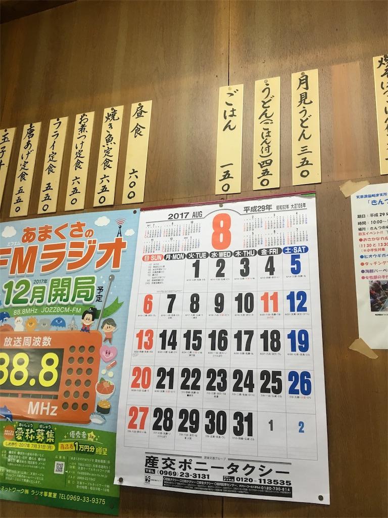 f:id:munakatatsuyoshi131:20170822181512j:image