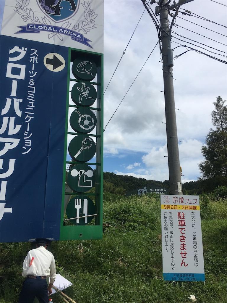 f:id:munakatatsuyoshi131:20170902222135j:image