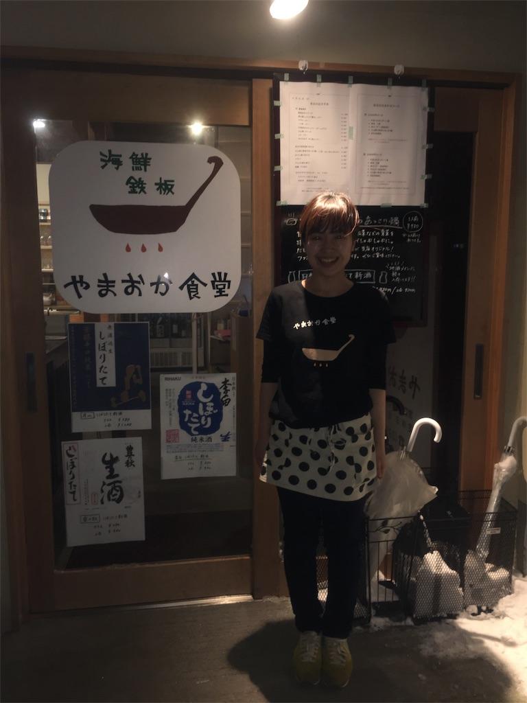f:id:munakatatsuyoshi131:20180207172547j:image