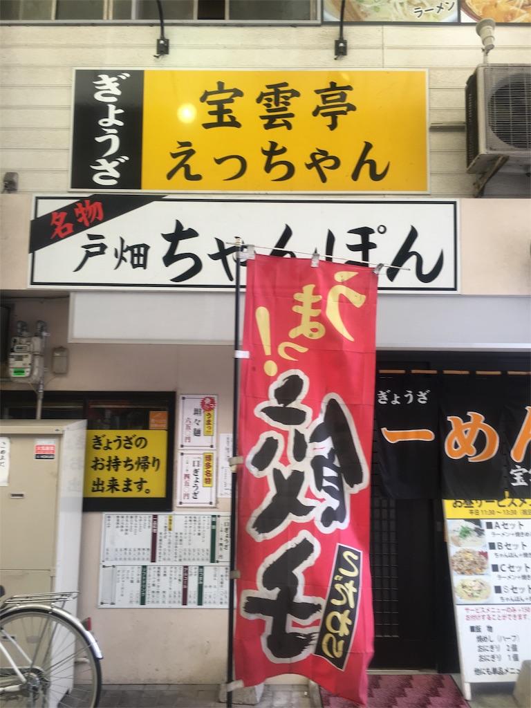 f:id:munakatatsuyoshi131:20180513135120j:image