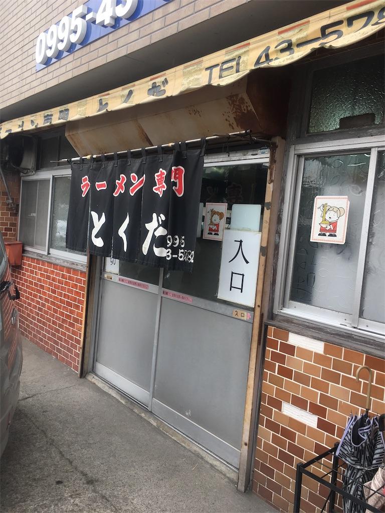 f:id:munakatatsuyoshi131:20180608200851j:image