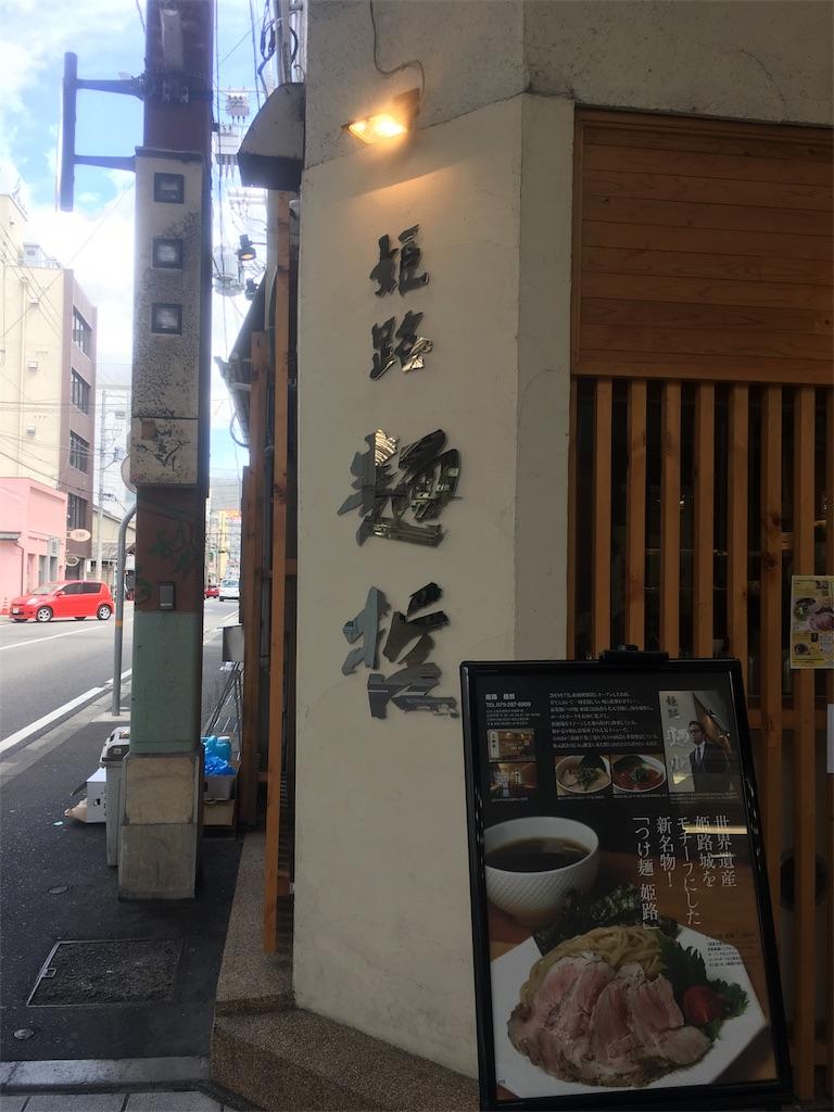 f:id:munakatatsuyoshi131:20180825181343j:image