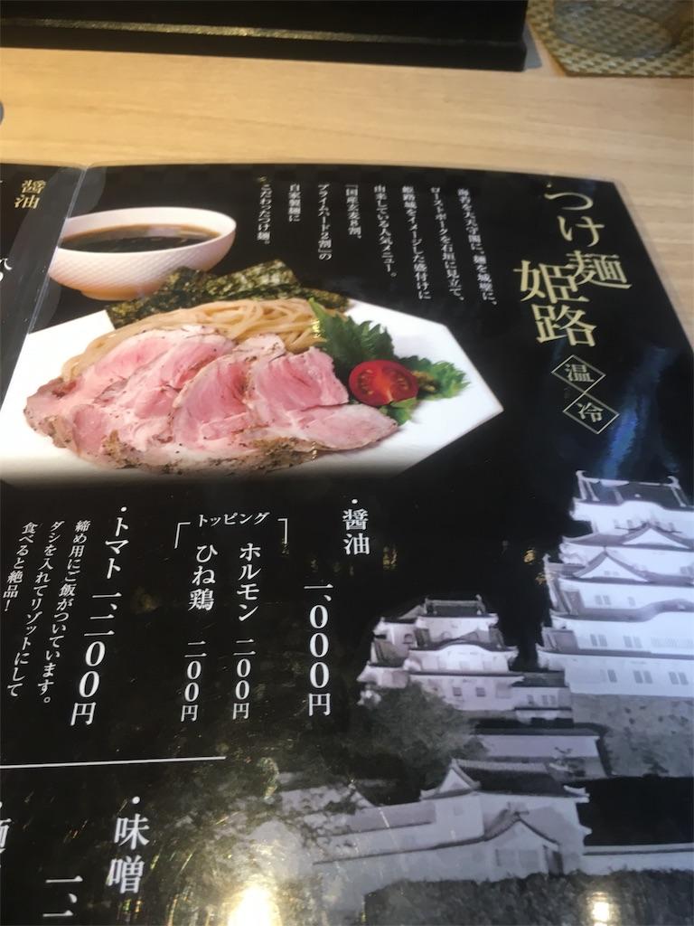 f:id:munakatatsuyoshi131:20180825181354j:image