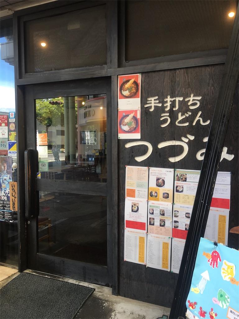 f:id:munakatatsuyoshi131:20180825182535j:image