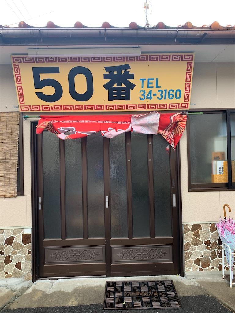 f:id:munakatatsuyoshi131:20200509125627j:image