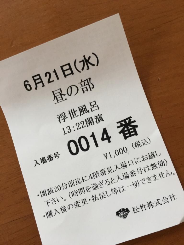f:id:munakatayoko:20170621173325j:plain