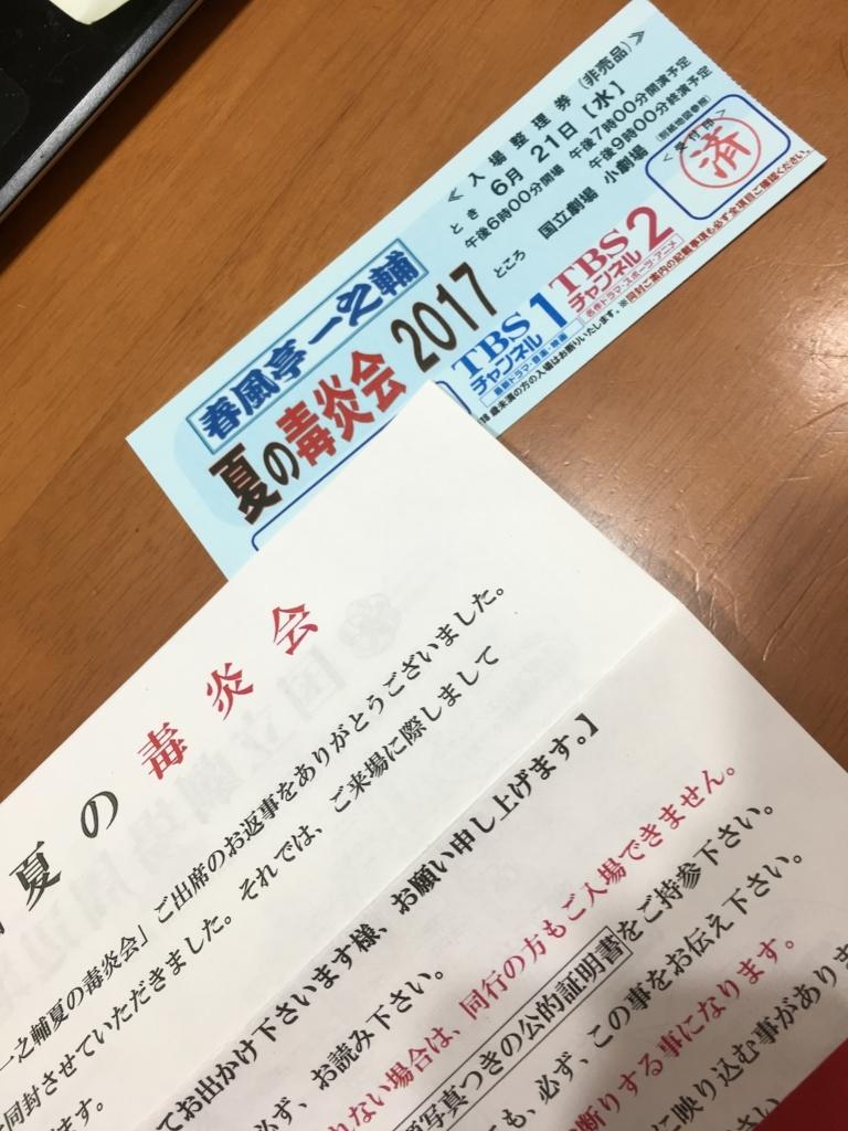 f:id:munakatayoko:20170622235937j:plain