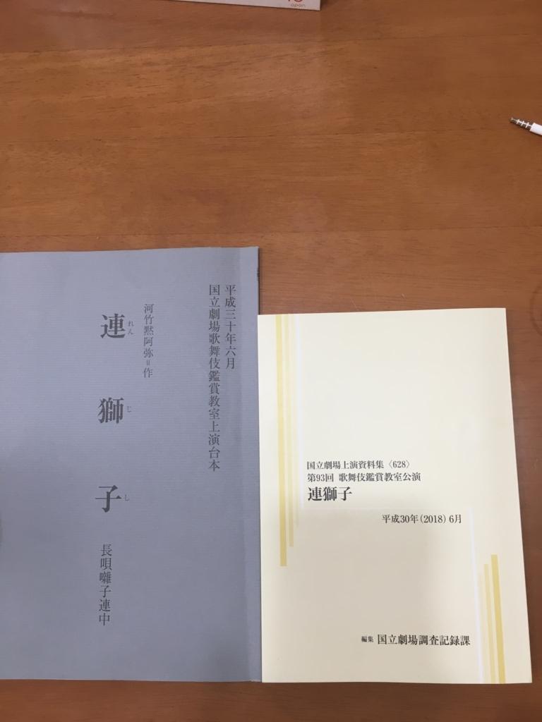 f:id:munakatayoko:20180603104018j:plain