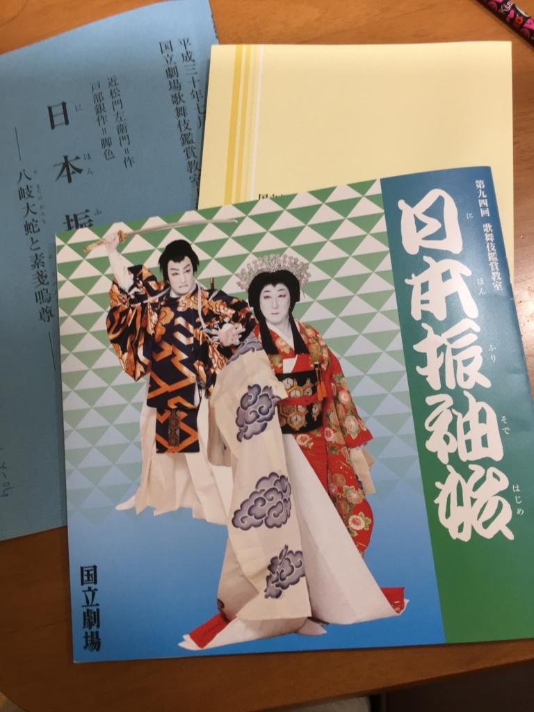 f:id:munakatayoko:20180710230018j:plain