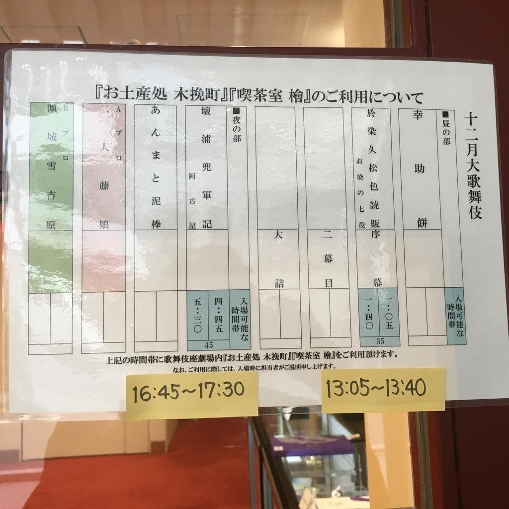f:id:munakatayoko:20181212133641j:plain