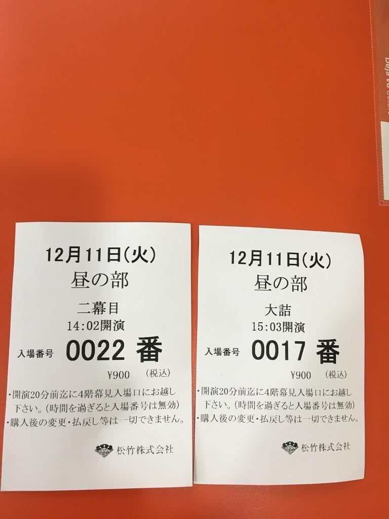f:id:munakatayoko:20181212133925j:plain