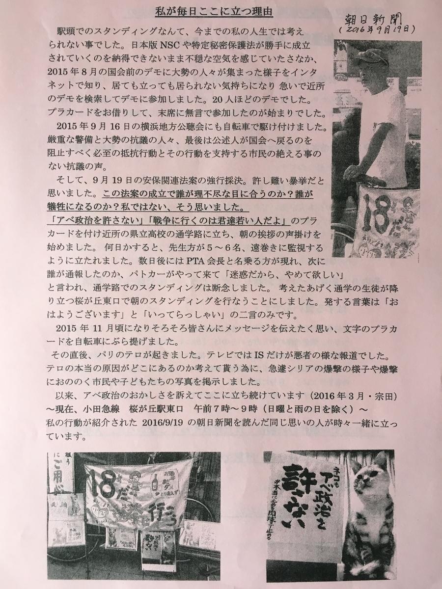f:id:muneta-jinken:20190328192547j:plain
