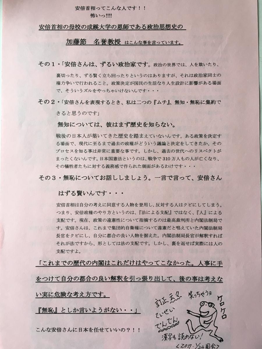 f:id:muneta-jinken:20190328192622j:plain