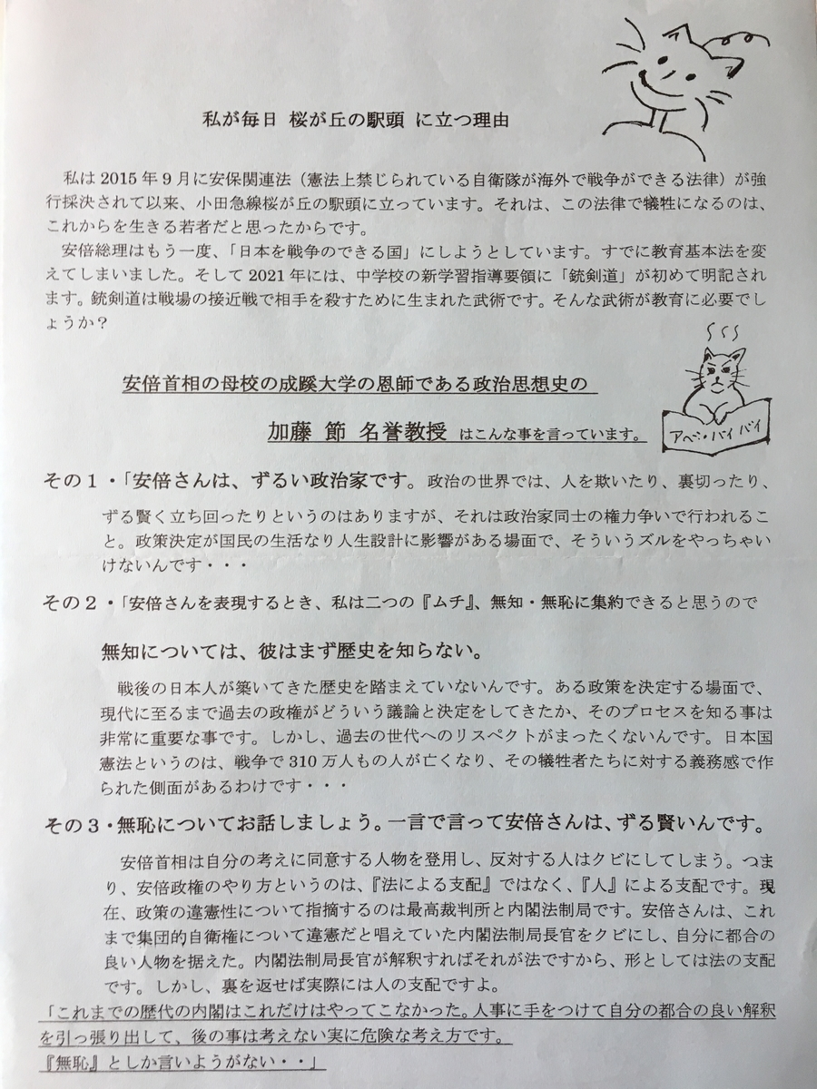 f:id:muneta-jinken:20190515111913j:plain
