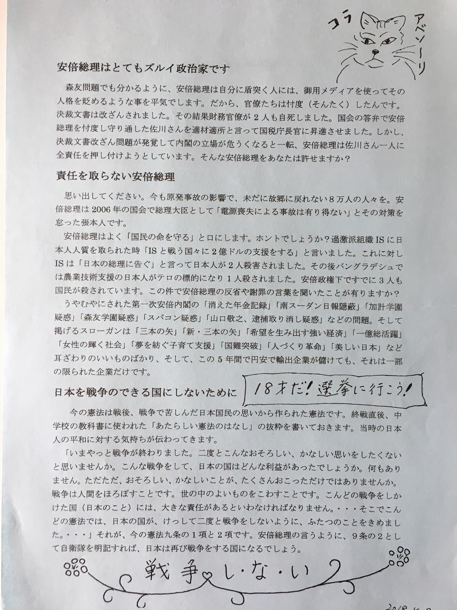 f:id:muneta-jinken:20190515112211j:plain