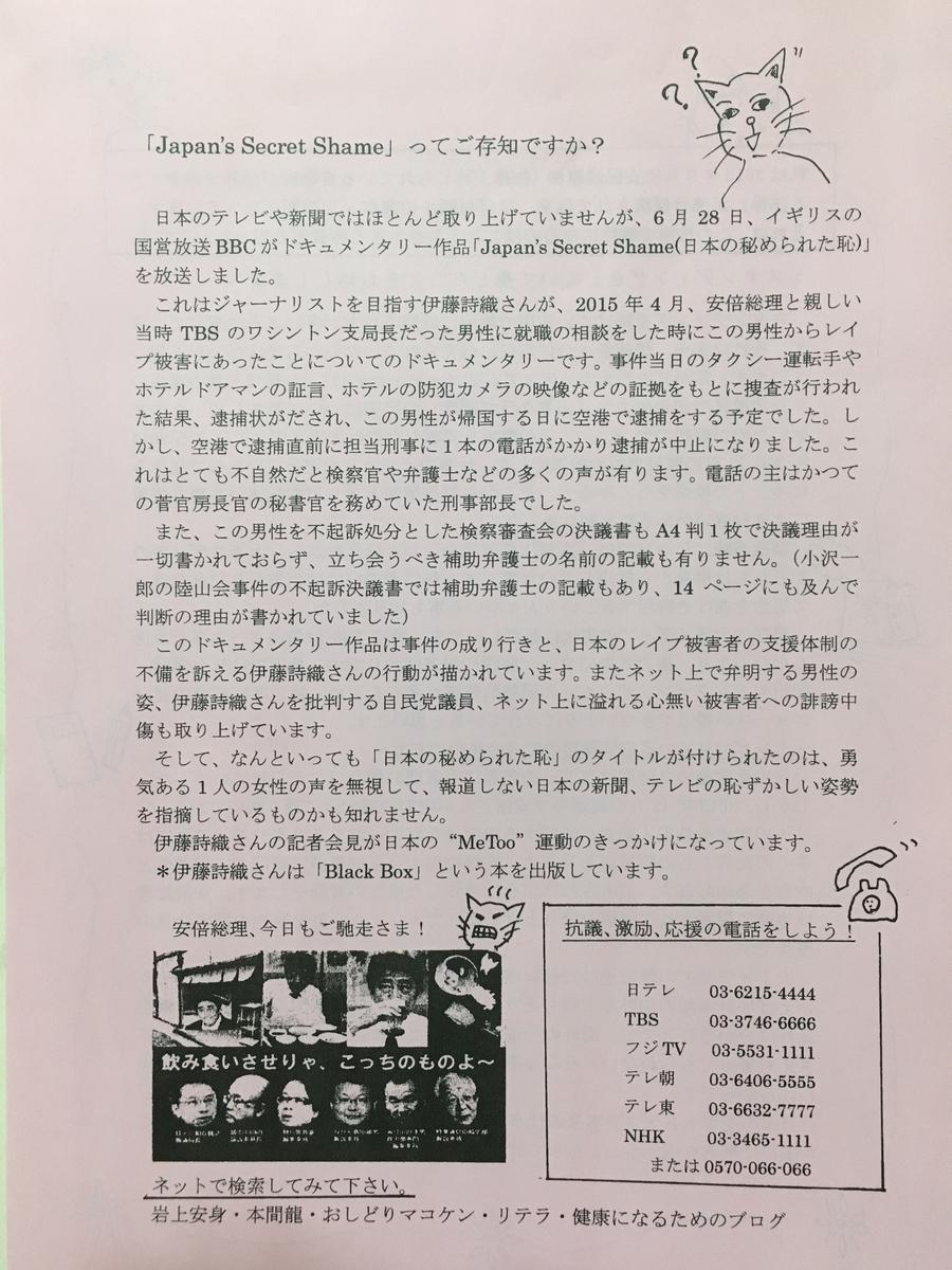 f:id:muneta-jinken:20190515112911j:plain