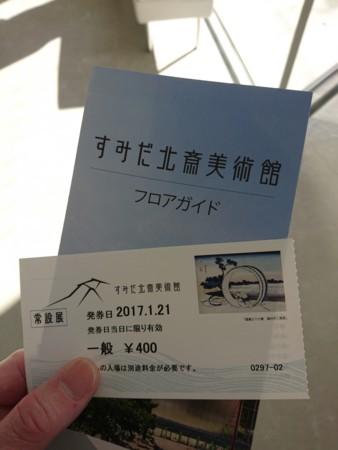 20170121 北斎美術館