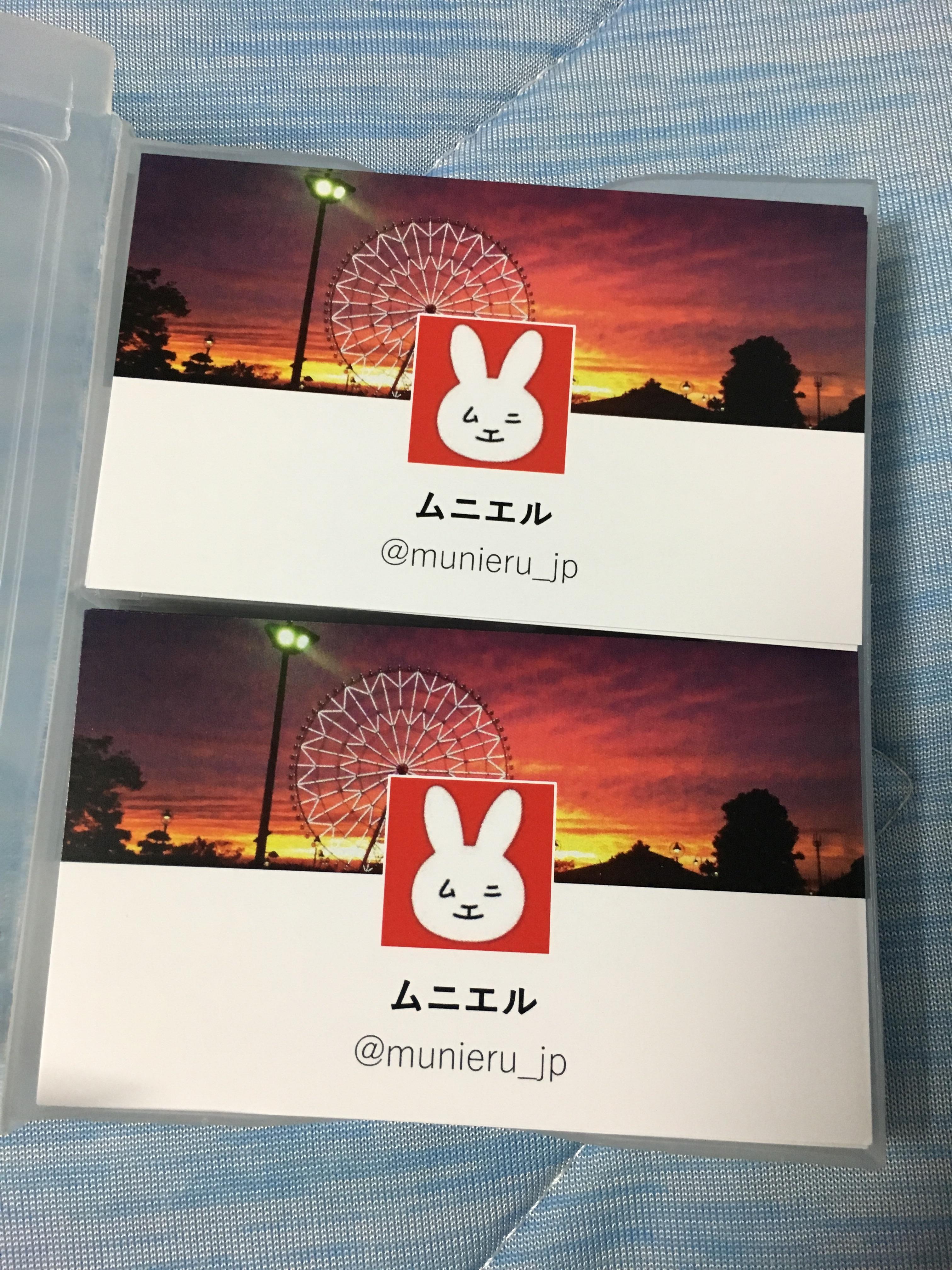 f:id:munieru_jp:20170527145351j:plain