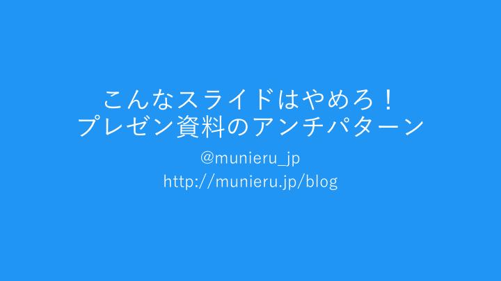 f:id:munieru_jp:20180217190949p:plain