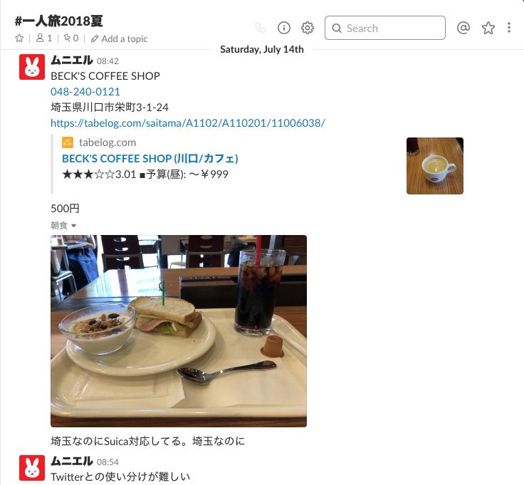 f:id:munieru_jp:20180729225453p:plain