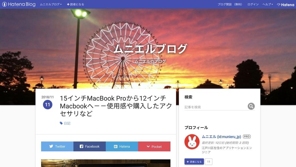 f:id:munieru_jp:20181124011625j:plain