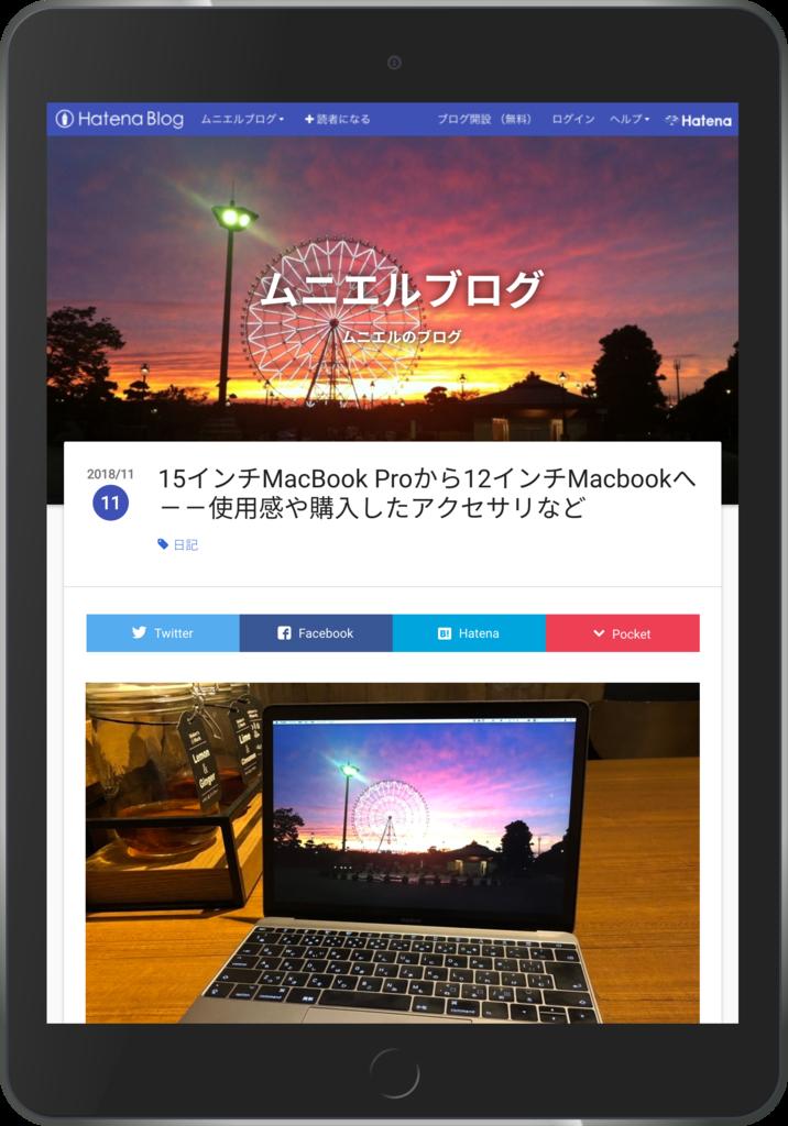f:id:munieru_jp:20181124023510p:plain