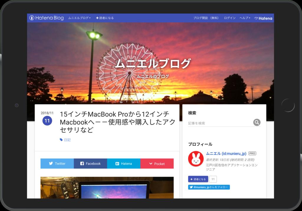 f:id:munieru_jp:20181124023519p:plain