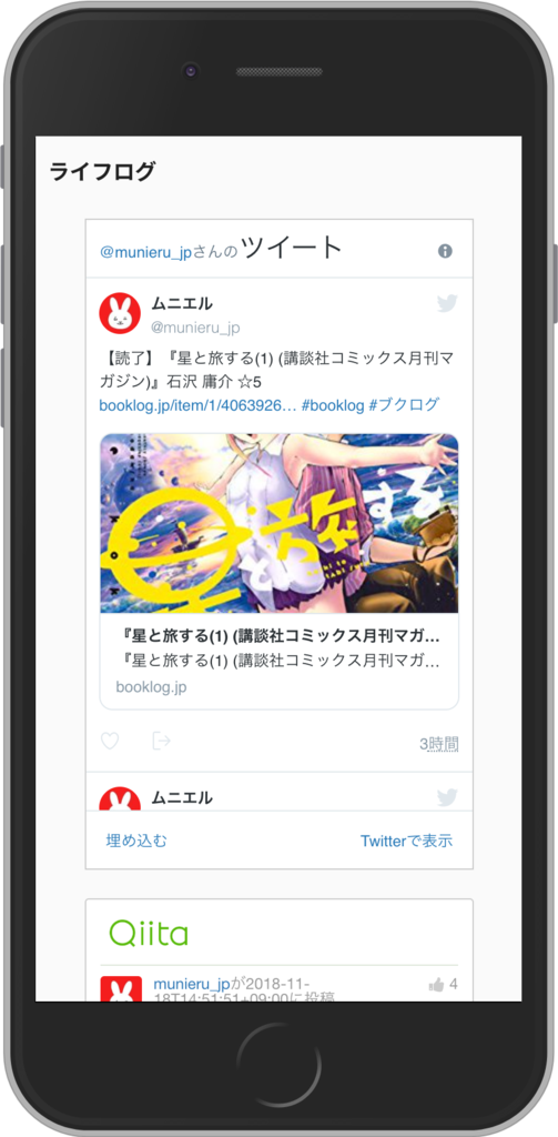 f:id:munieru_jp:20181124042424p:plain