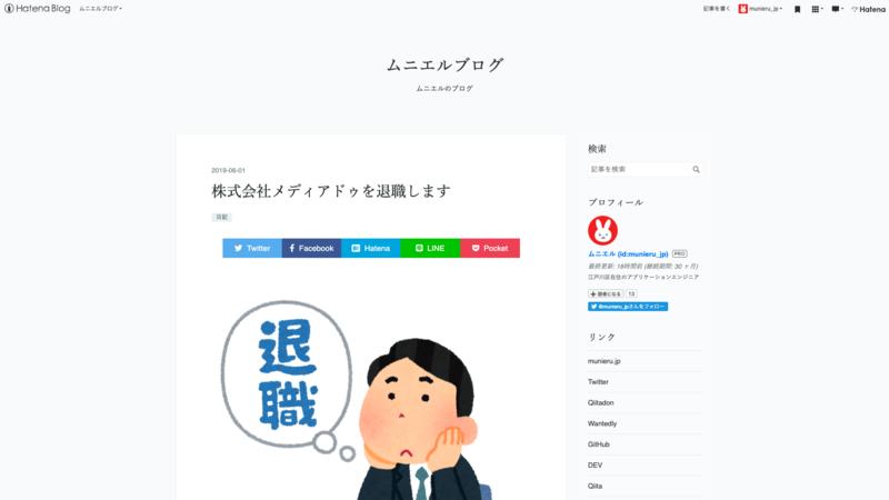 f:id:munieru_jp:20190602170034p:plain