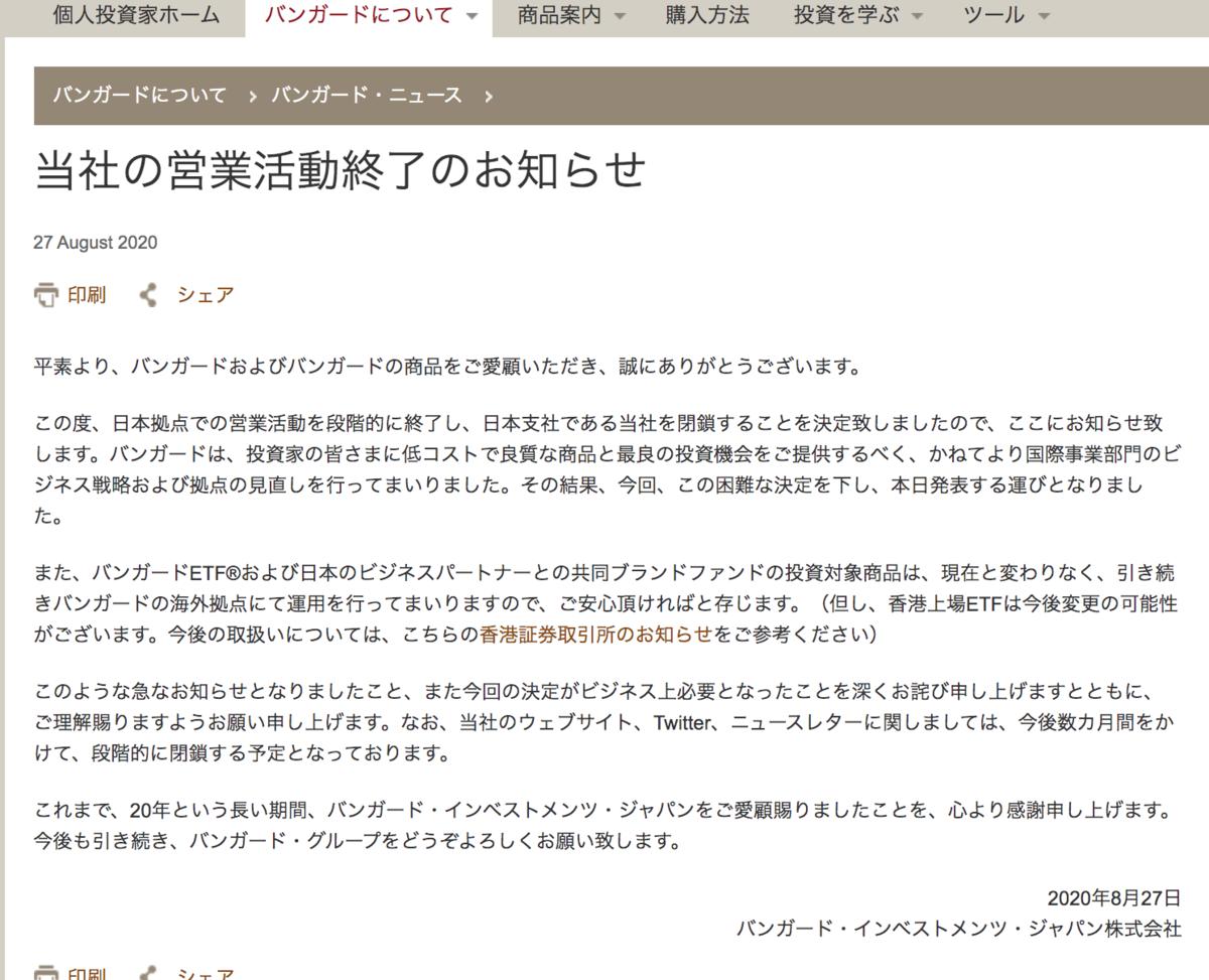 バンガード日本支社の閉鎖