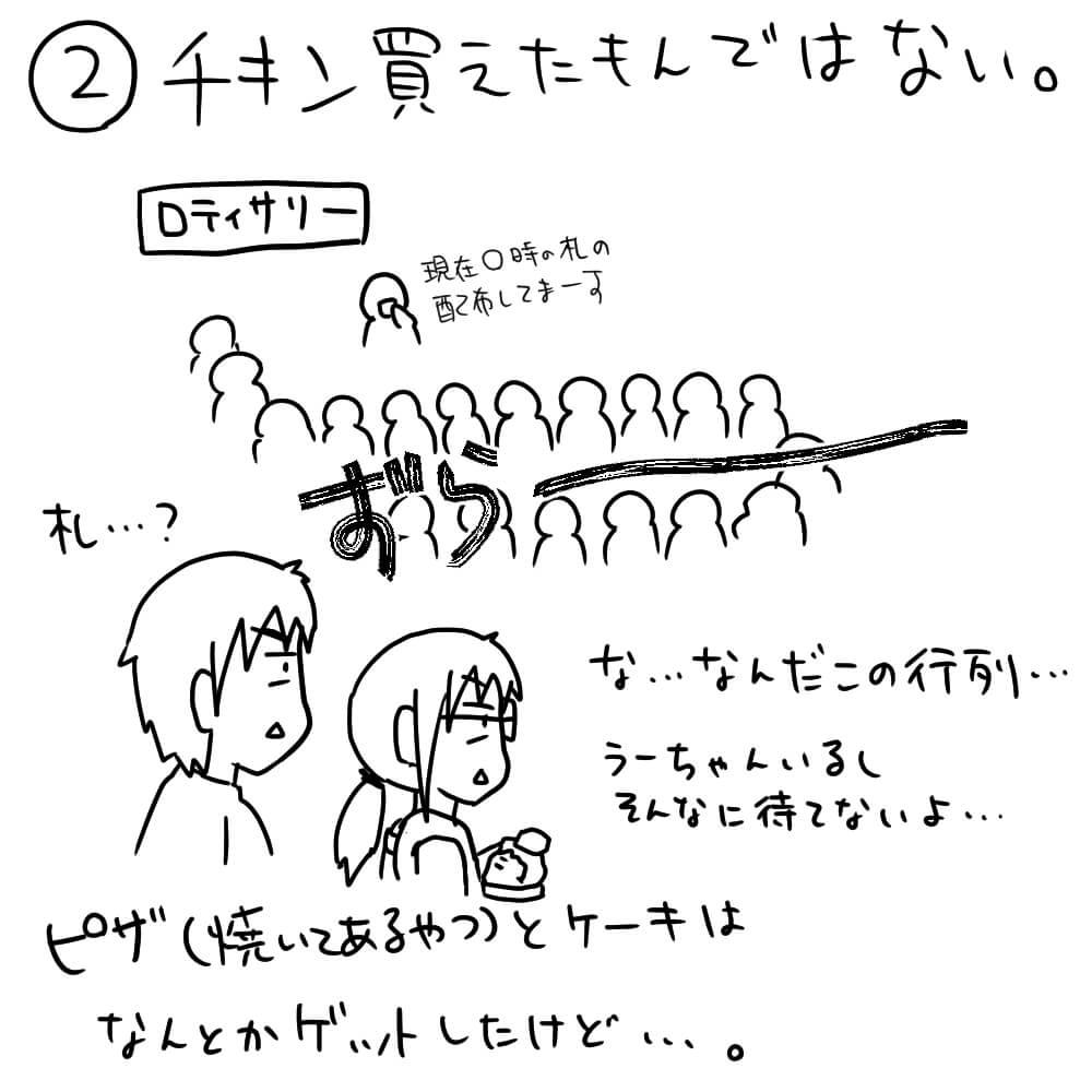 f:id:munyasan:20171225000828j:plain:w500